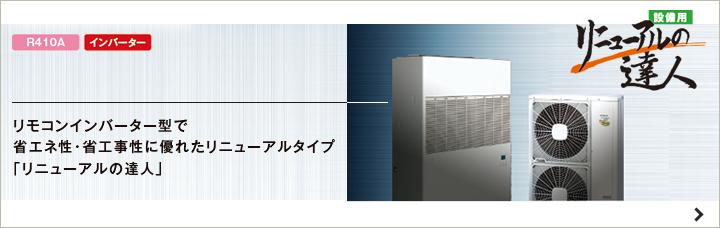 日立 パッケージ エアコン